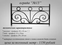 Ограда № 15