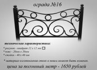Ограда № 16