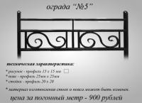 Ограда № 5