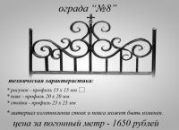 Ограда № 8 с пикой
