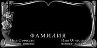Макет оформления памятника гравировкой № 13