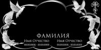 Макет оформления памятника гравировкой № 15