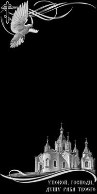 Макет оформления памятника гравировкой № 2