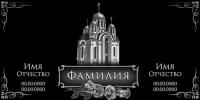 Макет оформления памятника гравировкой № 24