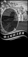 Макет оформления памятника гравировкой № 40